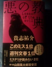 2012,11月公開予定!主演「伊藤英明」・監督「三池崇史」の東宝映画「悪の教典」に鹿角シャンデリアが、登場します!