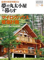 ログハウスマガジン「夢の丸太小屋に暮らす」11月号に掲載されました!!