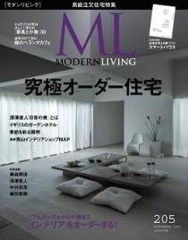 2012,10月7日発売の「ML-MODERNLIVING」誌(モダンリビング誌)205号の中で、紹介されました!