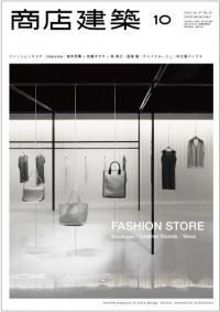 「商店建築」誌の10月号の中で、掲載されております。